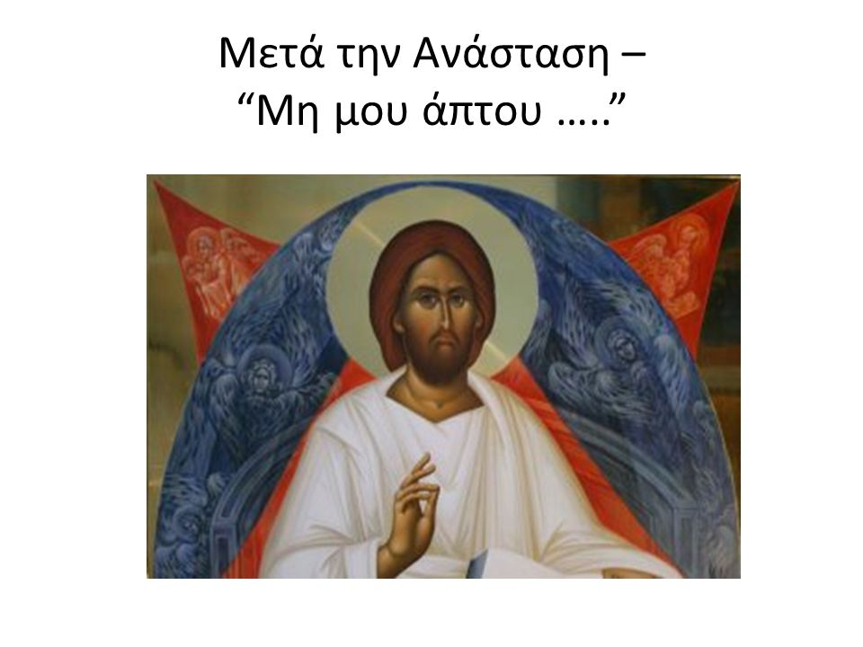 """Μετά την Ανάσταση – """"Μη μου άπτου ….."""""""