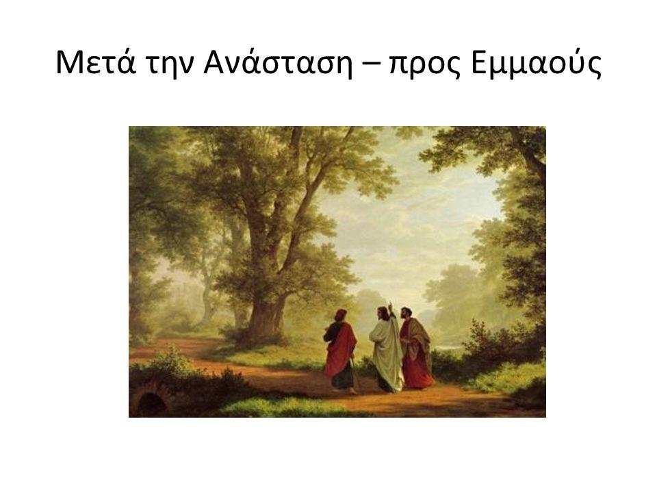 Μετά την Ανάσταση – προς Εμμαούς