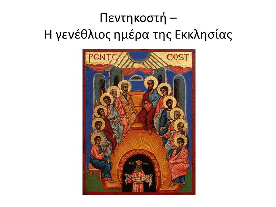 Πεντηκοστή – Η γενέθλιος ημέρα της Εκκλησίας