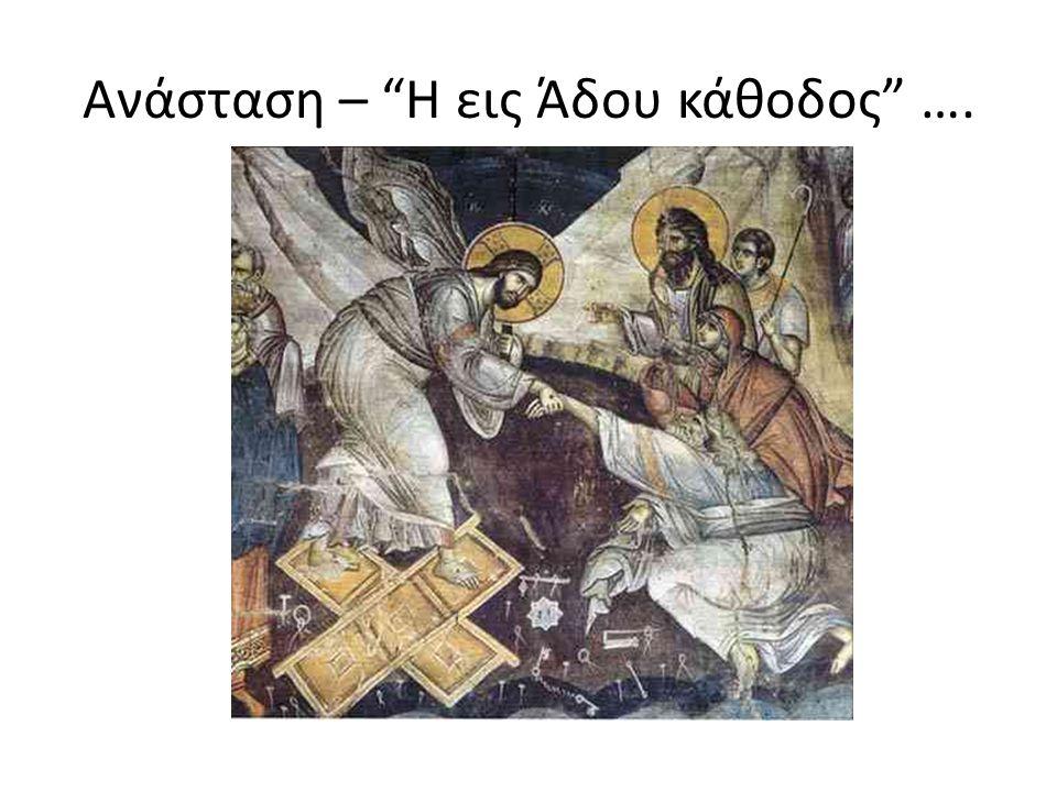 """Ανάσταση – """"Η εις Άδου κάθοδος"""" …."""