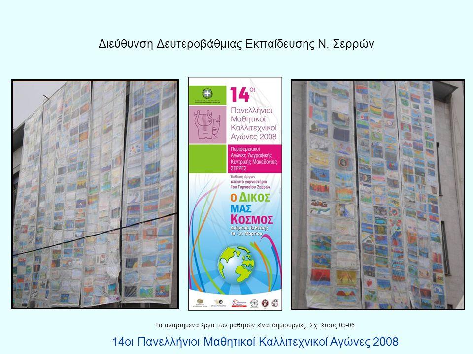 Διεύθυνση Δευτεροβάθμιας Εκπαίδευσης Ν. Σερρών Τα αναρτημένα έργα των μαθητών είναι δημιουργίες Σχ. έτους 05-06 Τα αναρτημένα έργα των μαθητών είναι δ