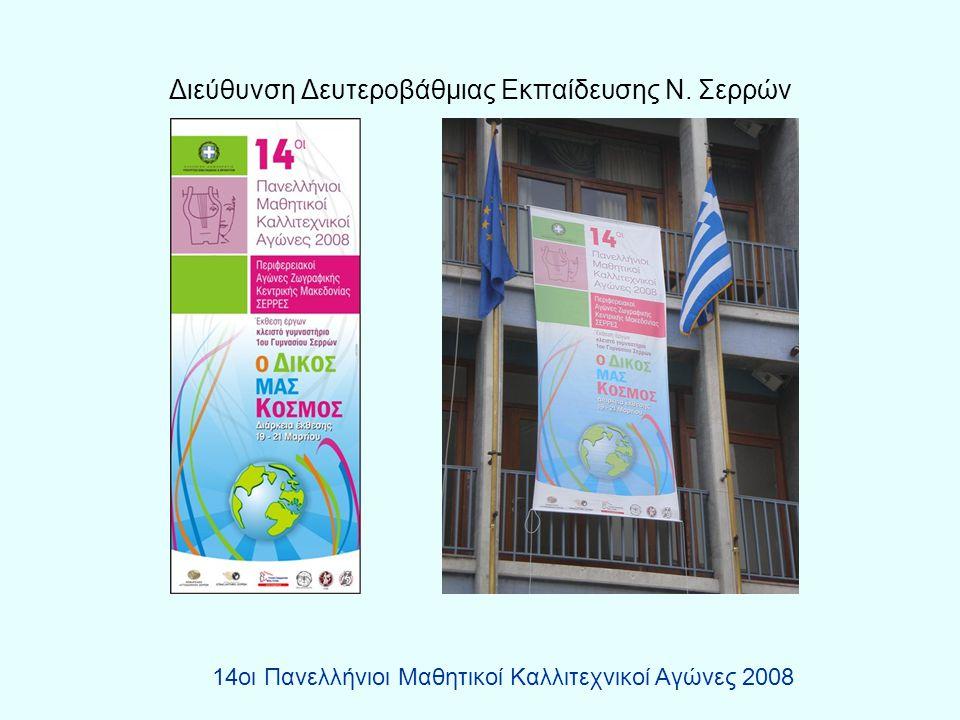 Διεύθυνση Δευτεροβάθμιας Εκπαίδευσης Ν. Σερρών 14οι Πανελλήνιοι Μαθητικοί Καλλιτεχνικοί Αγώνες 2008