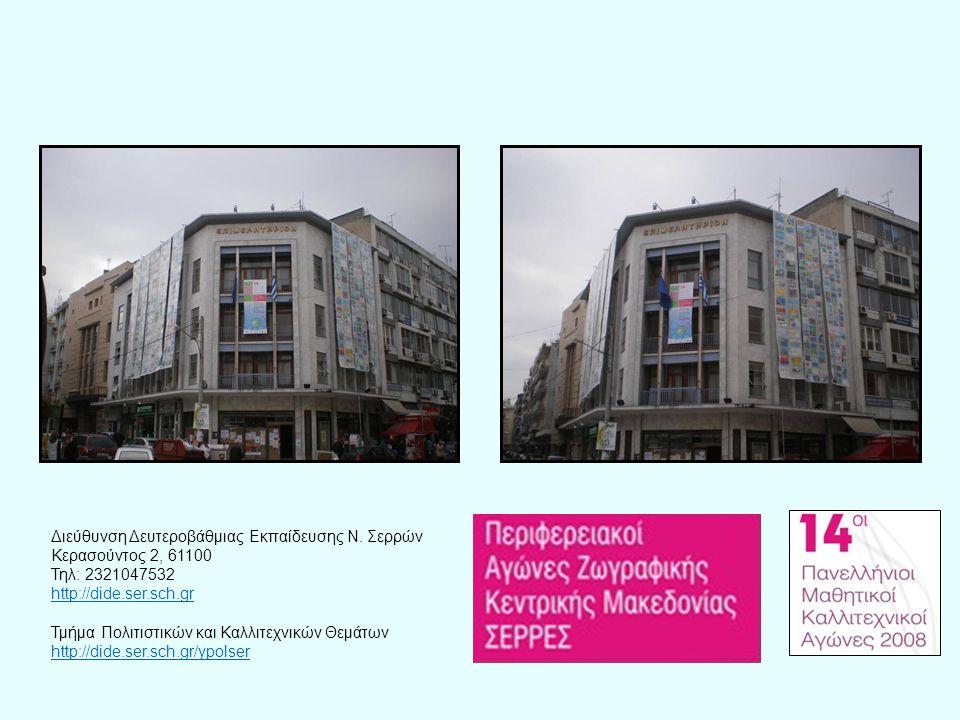 Διεύθυνση Δευτεροβάθμιας Εκπαίδευσης Ν. Σερρών Κερασούντος 2, 61100 Τηλ: 2321047532 http://dide.ser.sch.gr Τμήμα Πολιτιστικών και Καλλιτεχνικών Θεμάτω