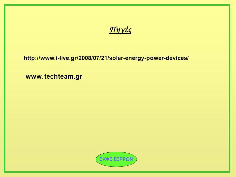 Πηγές http://www.i-live.gr/2008/07/21/solar-energy-power-devices/ www. techteam.gr ΕΚΦΕ ΣΕΡΡΩΝ