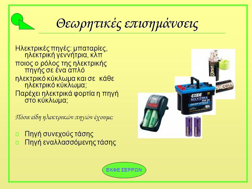 Θεωρητικές επισημάνσεις Ηλεκτρικές πηγές: μπαταρίες, ηλεκτρική γεννήτρια, κλπ ποιος ο ρόλος της ηλεκτρικής πηγής σε ένα απλό ηλεκτρικό κύκλωμα και σε
