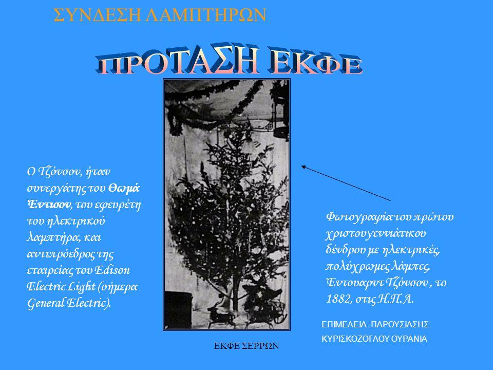 ΕΚΦΕ ΣΕΡΡΩΝ ΣΥΝΔΕΣΗ ΛΑΜΠΤΗΡΩΝ Φωτογραφία του πρώτου χριστουγεννιάτικου δένδρου με ηλεκτρικές, πολύχρωμες λάμπες. Έντουαρντ Τζόνσον, το 1882, στις Η.Π.