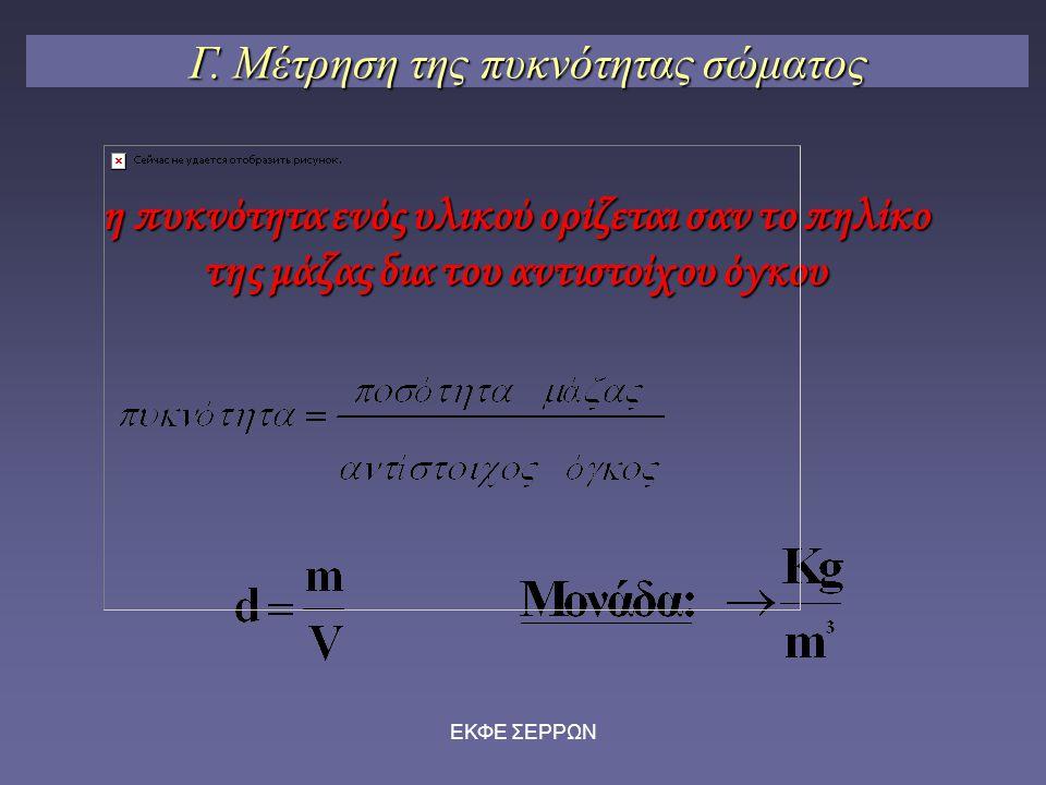 ΕΚΦΕ ΣΕΡΡΩΝ η πυκνότητα ενός υλικού ορίζεται σαν το πηλίκο της μάζας δια του αντιστοίχου όγκου Γ. Μέτρηση της πυκνότητας σώματος