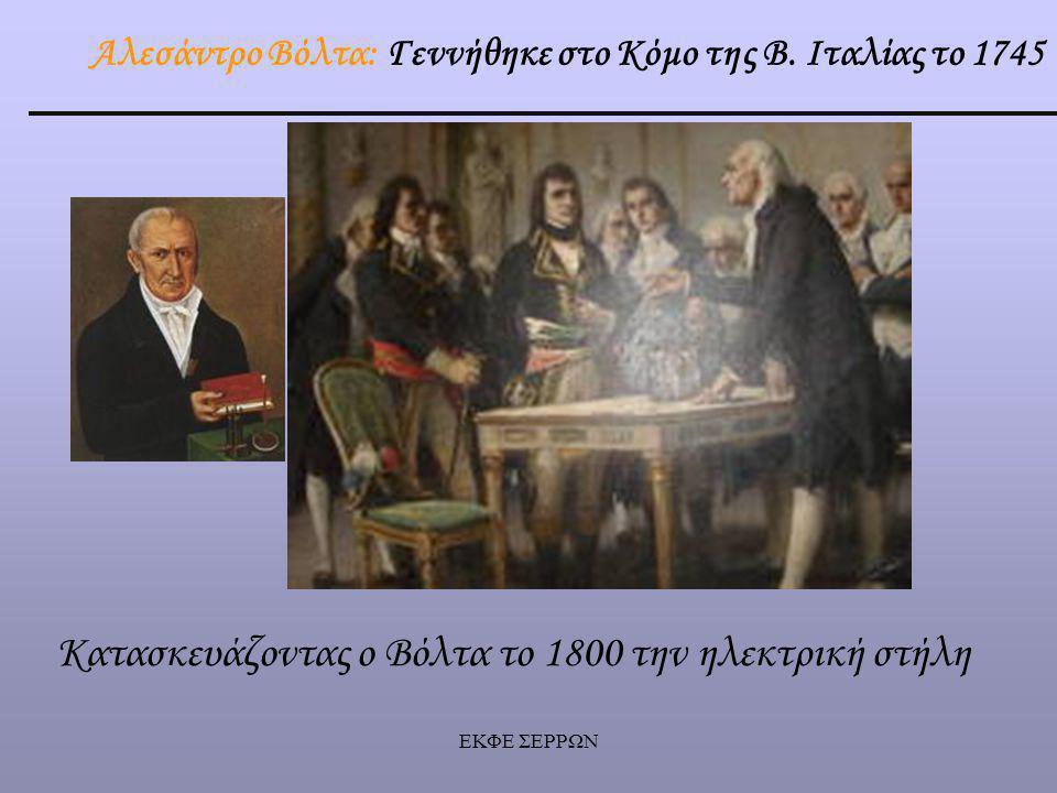 ΕΚΦΕ ΣΕΡΡΩΝ Κατασκευάζοντας ο Βόλτα το 1800 την ηλεκτρική στήλη Αλεσάντρο Βόλτα: Γεννήθηκε στο Κόμο της Β. Ιταλίας το 1745