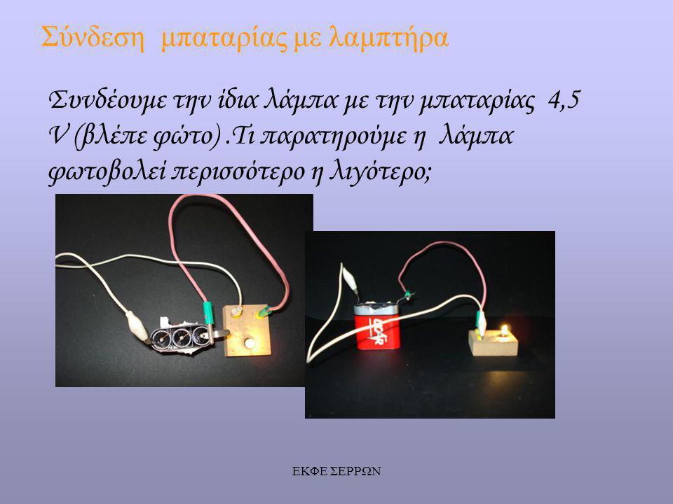 ΕΚΦΕ ΣΕΡΡΩΝ Συνδέουμε την ίδια λάμπα με την μπαταρίας 4,5 V (βλέπε φώτο).Τι παρατηρούμε η λάμπα φωτοβολεί περισσότερο η λιγότερο; Σύνδεση μπαταρίας με