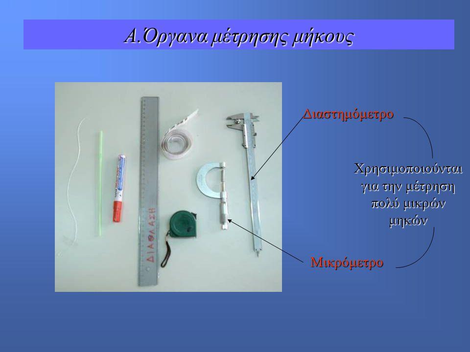 A.Όργανα μέτρησης μήκους Μικρόμετρο Διαστημόμετρο Χρησιμοποιούνται για την μέτρηση πολύ μικρών μηκών