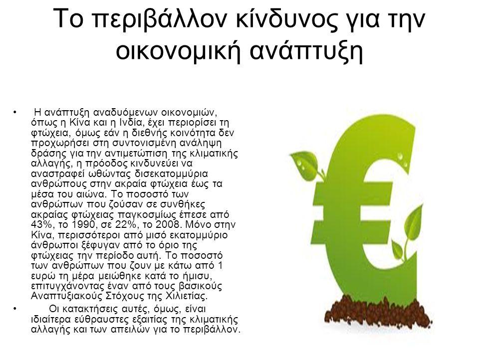 Η οικονομία στην αρχαιότητα Από τον καιρό που κάποιος άνθρωπος προμηθευόταν ή έφτιαχνε και διένεμε αγαθά ή υπηρεσίες, υπήρχε κάποιο είδος οικονομίας.