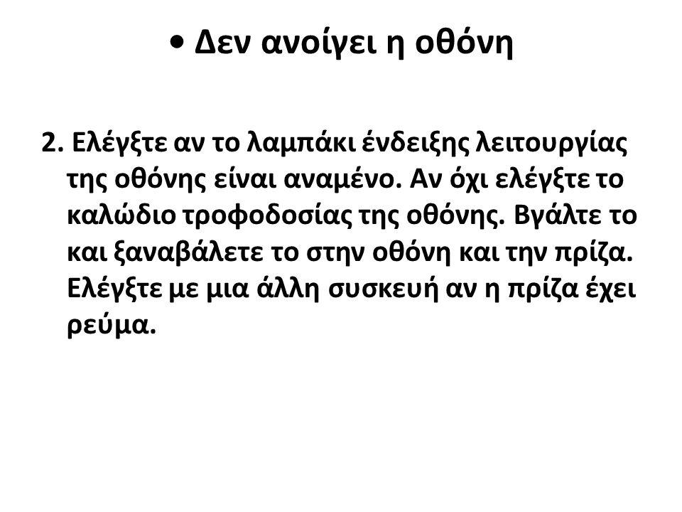 ∆εν ανοίγει η οθόνη 3.