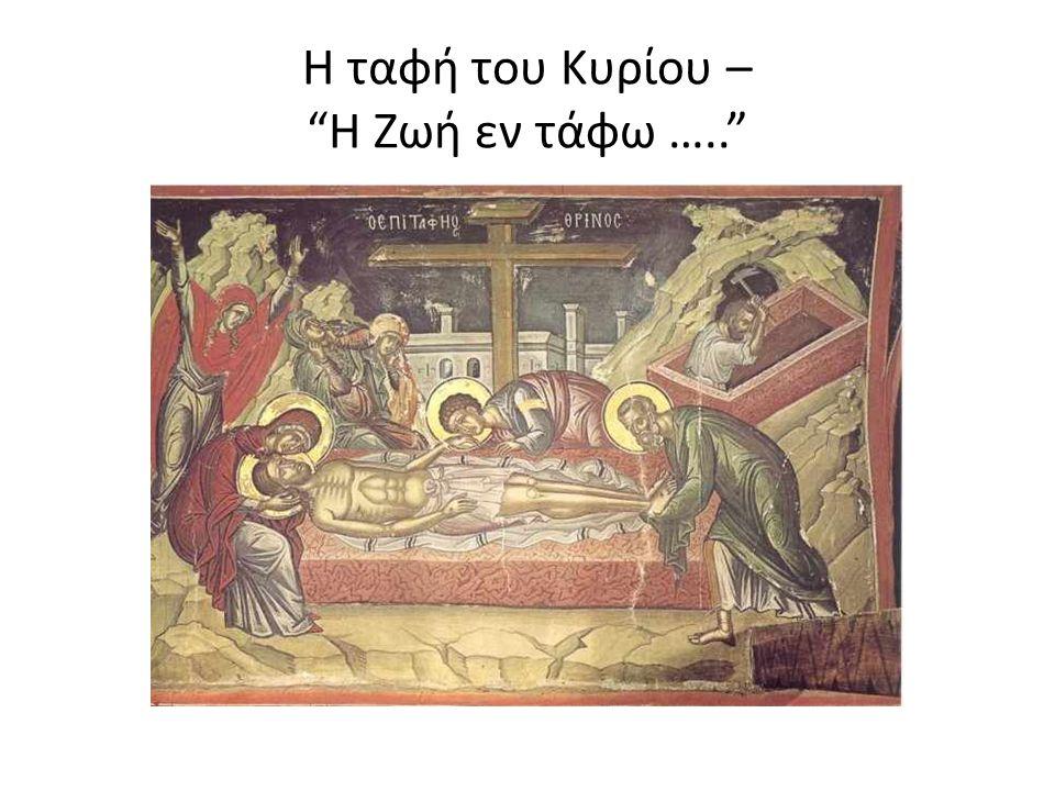 """Η ταφή του Κυρίου – """"Η Ζωή εν τάφω ….."""""""