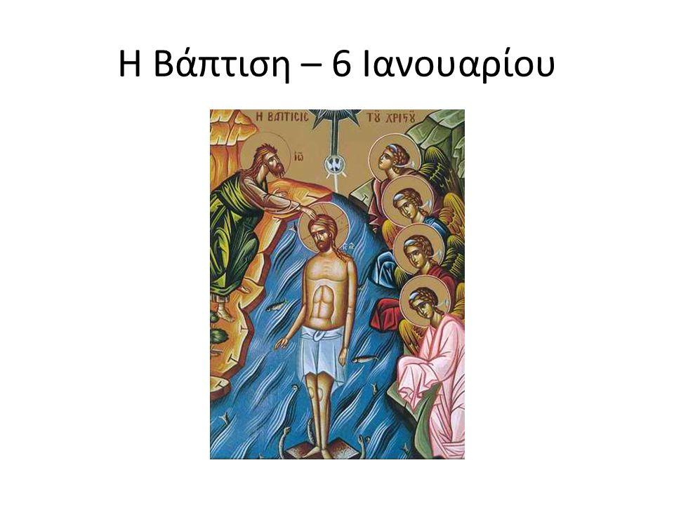 Η Βάπτιση – 6 Ιανουαρίου