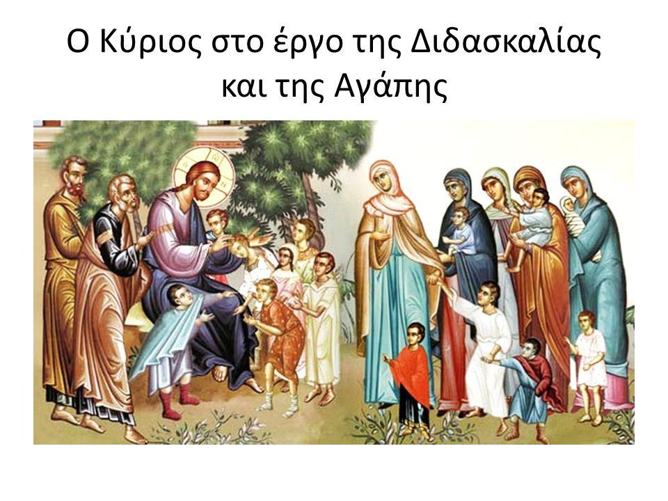 Ο Νυμφίος της Εκκλησίας Οι Άγιοι Πάντες