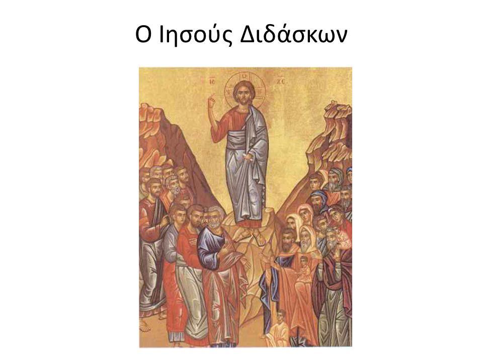 Ο Ευλογών και Ελεών