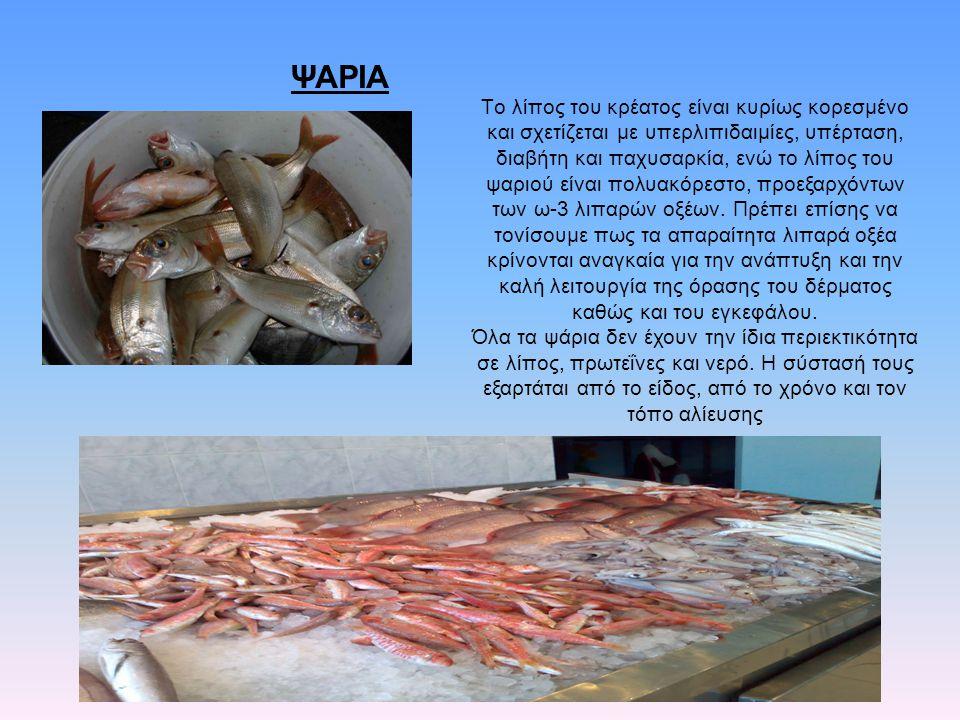 ΨΑΡΙΑ Tο λίπος του κρέατος είναι κυρίως κορεσμένο και σχετίζεται με υπερλιπιδαιμίες, υπέρταση, διαβήτη και παχυσαρκία, ενώ το λίπος του ψαριού είναι π