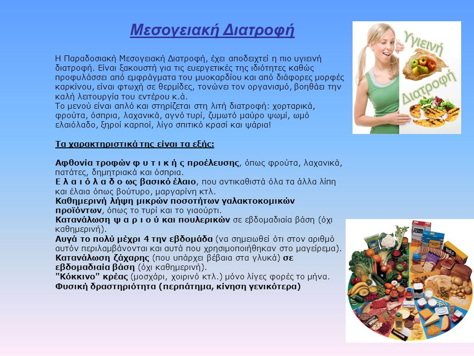 Μεσογειακή Διατροφή Η Παραδοσιακή Μεσογειακή Διατροφή, έχει αποδειχτεί η πιο υγιεινή διατροφή. Είναι ξακουστή για τις ευεργετικές της ιδιότητες καθώς