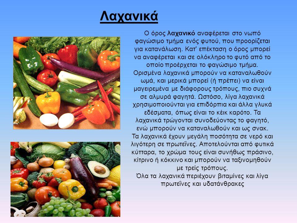 Λαχανικά Ο όρος λαχανικό αναφέρεται στο νωπό φαγώσιμο τμήμα ενός φυτού, που προορίζεται για κατανάλωση. Κατ' επέκταση ο όρος μπορεί να αναφέρεται και