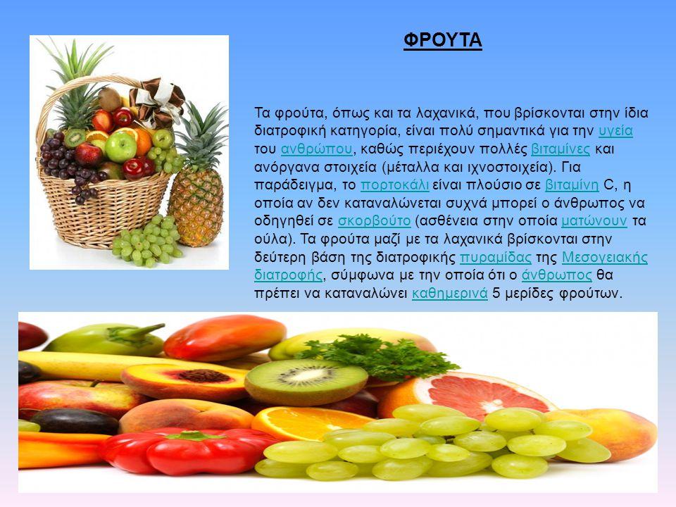 ΦΡΟΥΤΑ Τα φρούτα, όπως και τα λαχανικά, που βρίσκονται στην ίδια διατροφική κατηγορία, είναι πολύ σημαντικά για την υγεία του ανθρώπου, καθώς περιέχου
