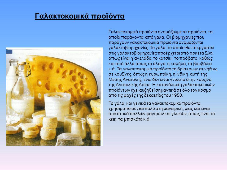 Γαλακτοκομικά προϊόντα Γαλακτοκομικά προϊόντα ονομάζουμε τα προϊόντα, τα οποία παράγονται από γάλα. Οι βιομηχανίες που παράγουν γαλακτοκομικά προϊόντα