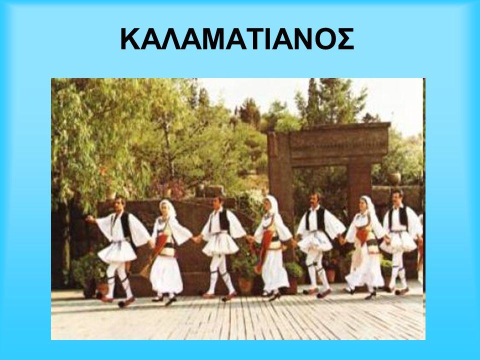 Είναι ένας ελληνικός παραδοσιακός χορός που ανήκει στο είδος χορού συρτός.