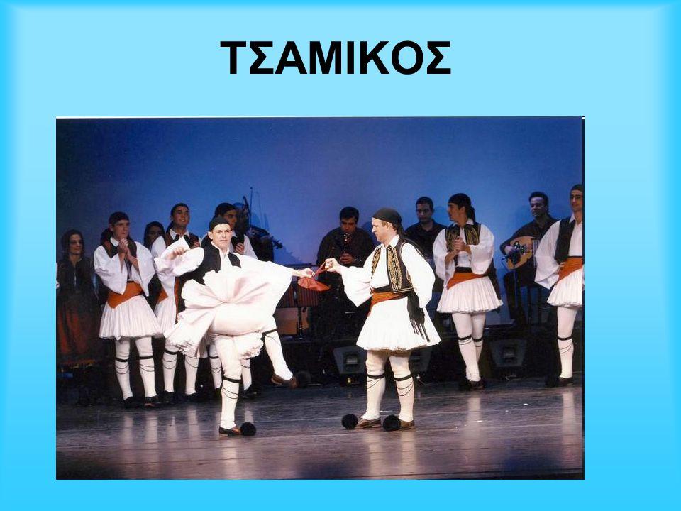 Ο Τσάμικος είναι παραδοσιακός ελληνικός χορός.Χορεύεται σε κύκλο με ρυθμό 3/4.
