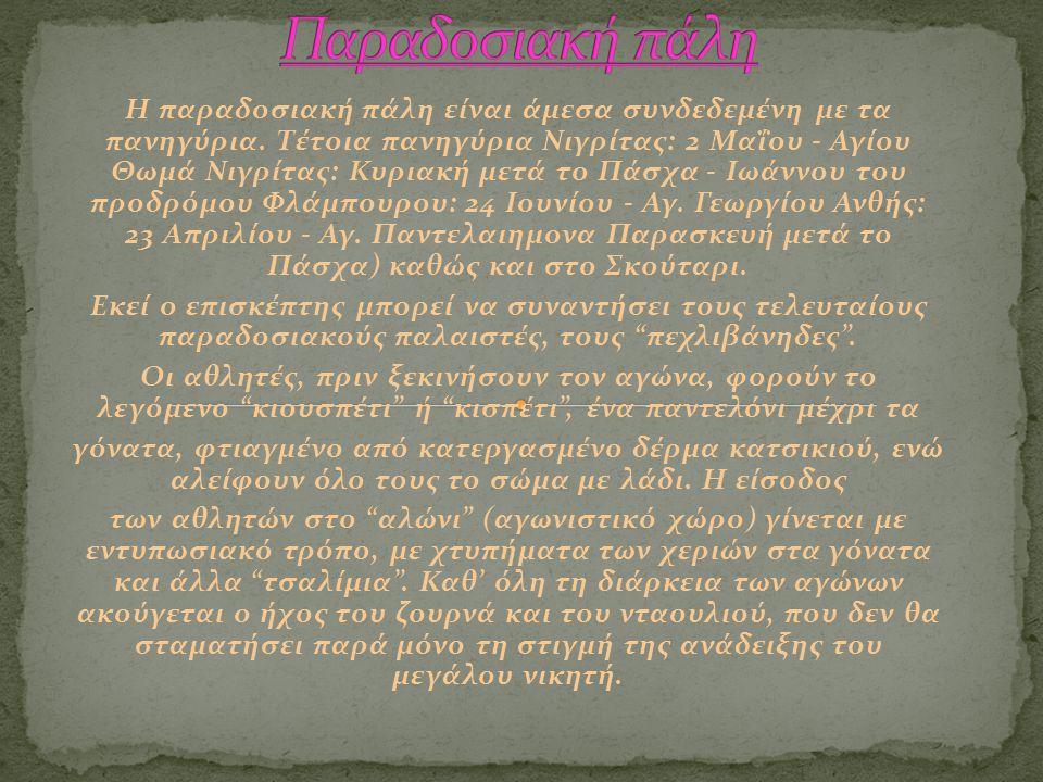 ΚΕΤΣΕΚΙΑ ΝΤΕΡΒΡΝΕΣ