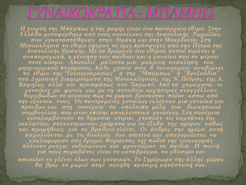 Η γιορτή της Μπάμπως ή της μαμής είναι ένα πανάρχαιο έθιμο. Στην Ελλάδα μεταφέρθηκε από τους κατοίκους της Ανατολικής Ρωμυλίας, που εγκαταστάθηκαν στη