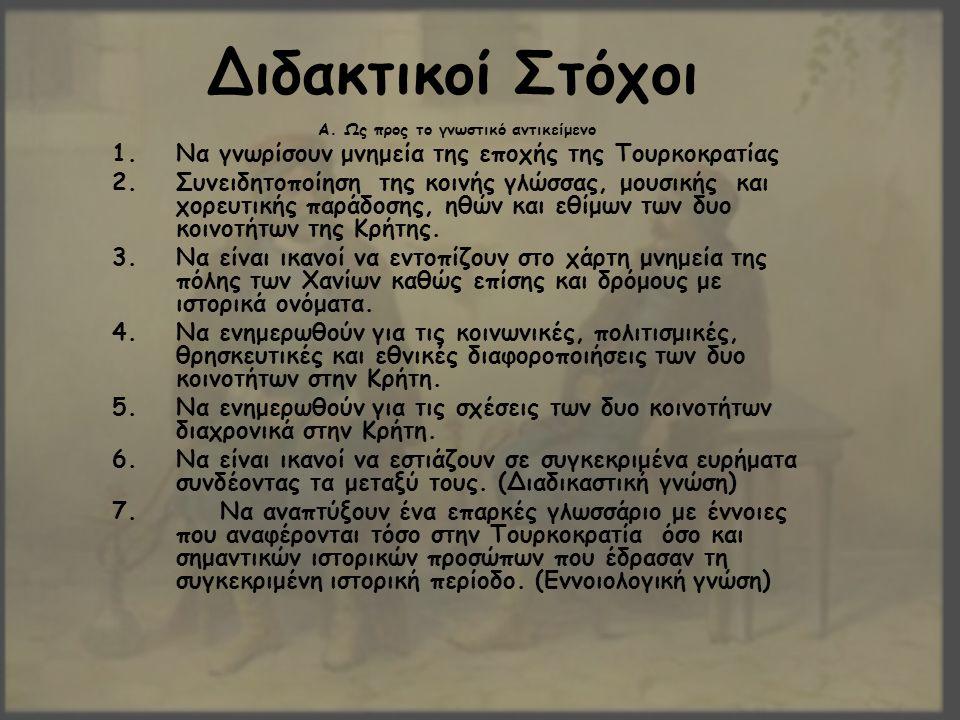 Διδακτικοί Στόχοι Α. Ως προς το γνωστικό αντικείμενο 1.Να γνωρίσουν μνημεία της εποχής της Τουρκοκρατίας 2.Συνειδητοποίηση της κοινής γλώσσας, μουσική