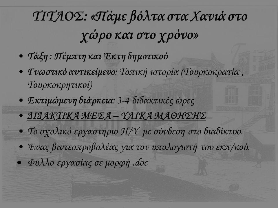 ΤΙΤΛΟΣ: «Πάμε βόλτα στα Χανιά στο χώρο και στο χρόνο» Τάξη : Πέμπτη και Έκτη δημοτικού Γνωστικό αντικείμενο: Τοπική ιστορία (Τουρκοκρατία, Τουρκοκρητι