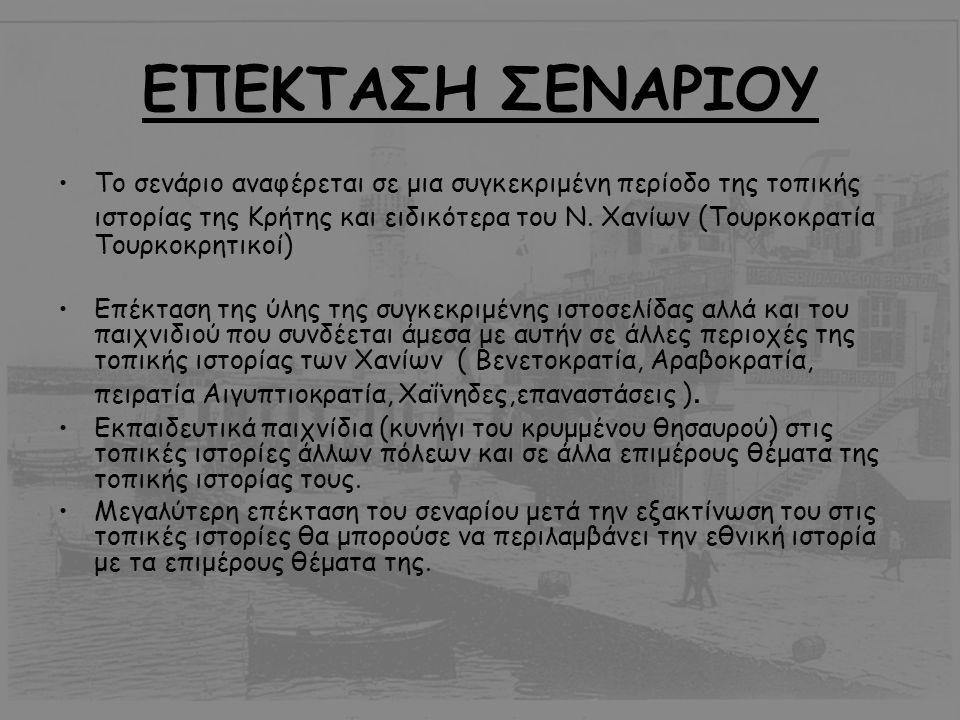 ΕΠΕΚΤΑΣΗ ΣΕΝΑΡΙΟΥ Το σενάριο αναφέρεται σε μια συγκεκριμένη περίοδο της τοπικής ιστορίας της Κρήτης και ειδικότερα του Ν. Χανίων (Τουρκοκρατία Τουρκοκ