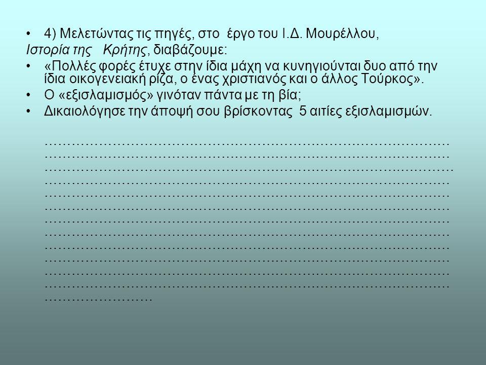 4) Μελετώντας τις πηγές, στο έργο του Ι.Δ. Μουρέλλου, Ιστορία της Κρήτης, διαβάζουμε: «Πολλές φορές έτυχε στην ίδια μάχη να κυνηγιούνται δυο από την ί