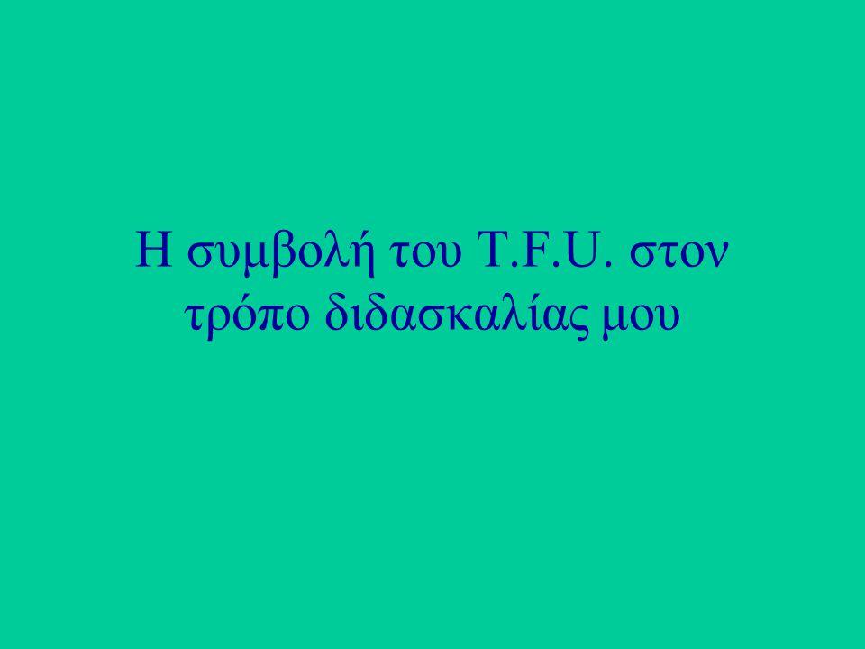 Η συμβολή του T.F.U. στον τρόπο διδασκαλίας μου