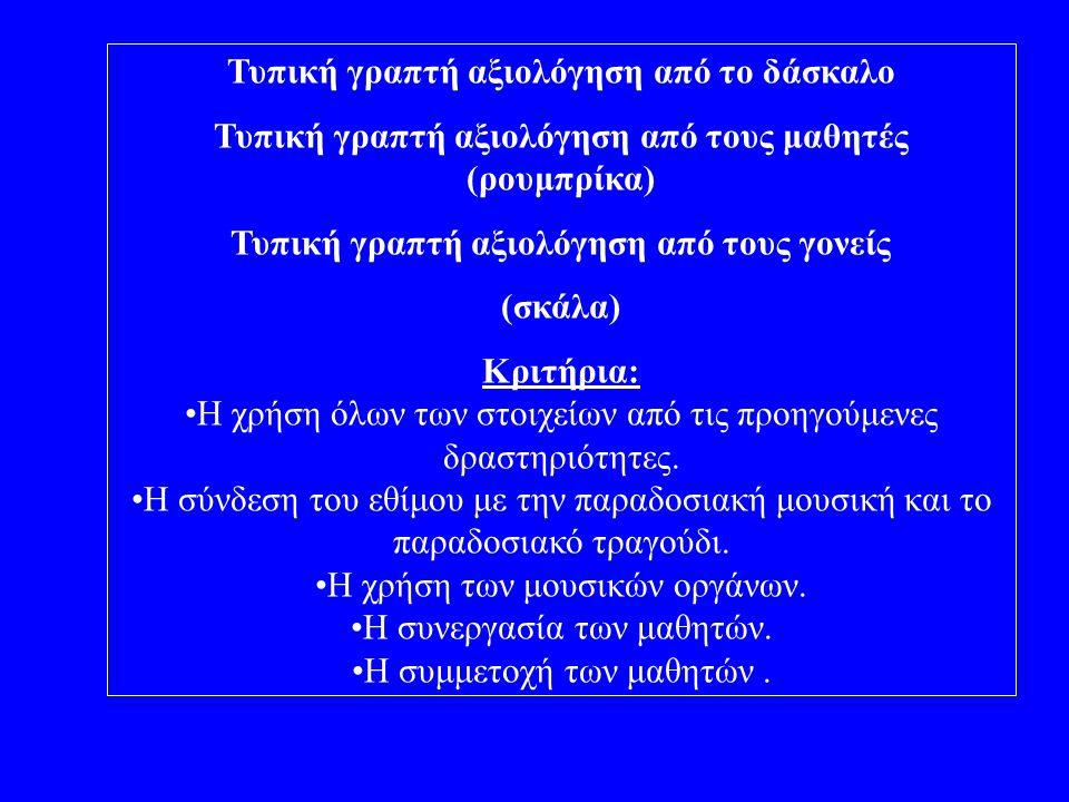 Τυπική γραπτή αξιολόγηση από το δάσκαλο Τυπική γραπτή αξιολόγηση από τους μαθητές (ρουμπρίκα) Τυπική γραπτή αξιολόγηση από τους γονείς (σκάλα) Κριτήρι
