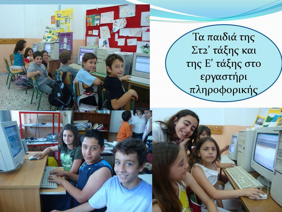 Τα παιδιά της Στ2' τάξης και της Ε' τάξης στο εργαστήρι πληροφορικής