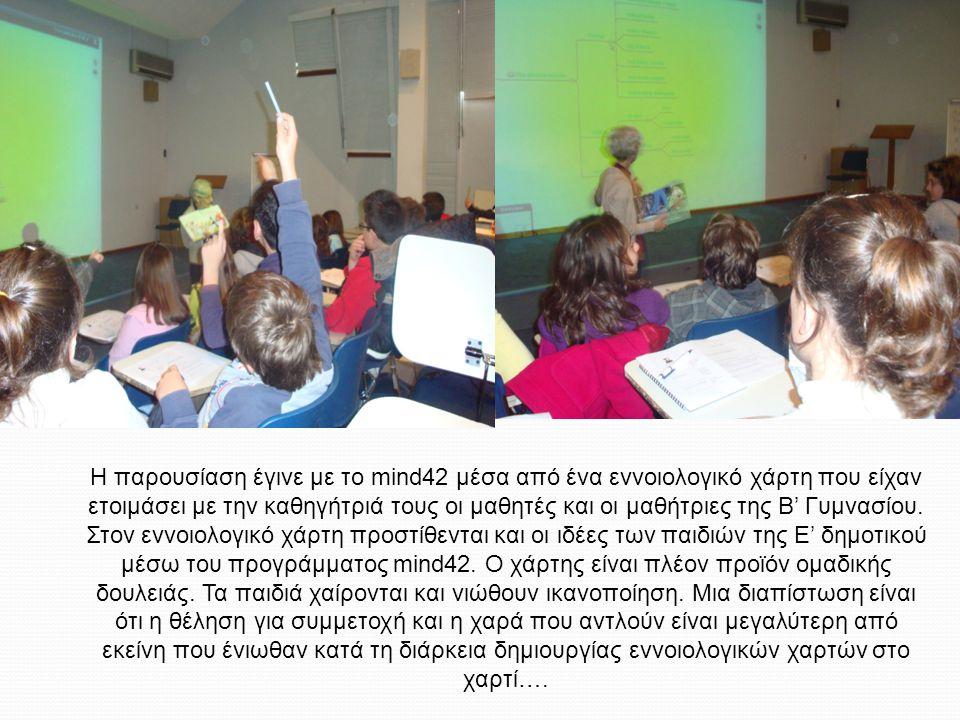 Η παρουσίαση έγινε με το mind42 μέσα από ένα εννοιολογικό χάρτη που είχαν ετοιμάσει με την καθηγήτριά τους οι μαθητές και οι μαθήτριες της Β' Γυμνασίο