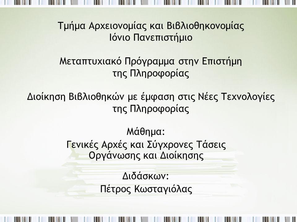 Τμήμα Αρχειονομίας και Βιβλιοθηκονομίας Ιόνιο Πανεπιστήμιο Μεταπτυχιακό Πρόγραμμα στην Επιστήμη της Πληροφορίας Διοίκηση Βιβλιοθηκών με έμφαση στις Νέ