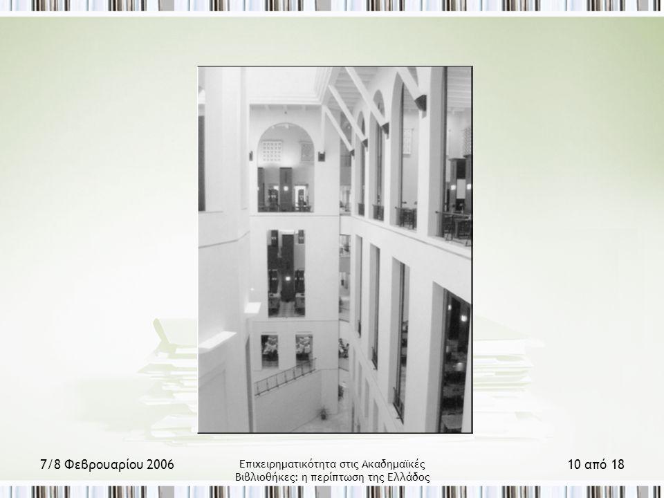 7/8 Φεβρουαρίου 2006 Επιχειρηματικότητα στις Ακαδημαϊκές Βιβλιοθήκες: η περίπτωση της Ελλάδος 10 από 18