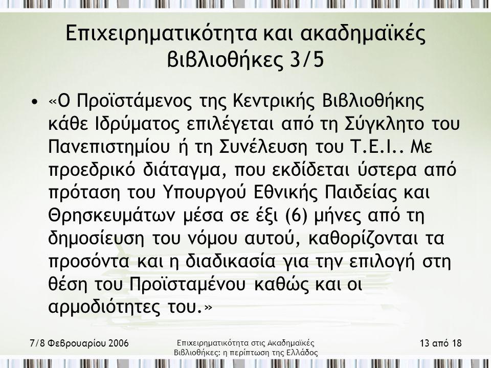 7/8 Φεβρουαρίου 2006 Επιχειρηματικότητα στις Ακαδημαϊκές Βιβλιοθήκες: η περίπτωση της Ελλάδος 13 από 18 Επιχειρηματικότητα και ακαδημαϊκές βιβλιοθήκες 3/5 «Ο Προϊστάμενος της Κεντρικής Βιβλιοθήκης κάθε Ιδρύματος επιλέγεται από τη Σύγκλητο του Πανεπιστημίου ή τη Συνέλευση του Τ.Ε.Ι..