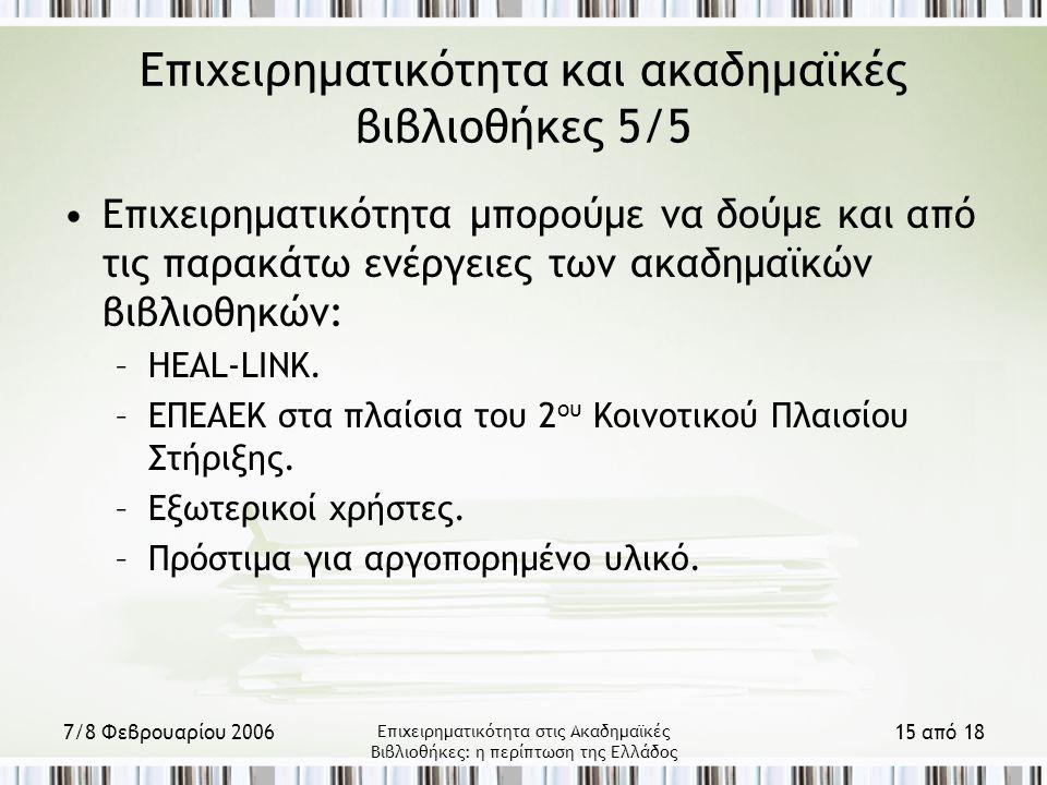 7/8 Φεβρουαρίου 2006 Επιχειρηματικότητα στις Ακαδημαϊκές Βιβλιοθήκες: η περίπτωση της Ελλάδος 15 από 18 Επιχειρηματικότητα και ακαδημαϊκές βιβλιοθήκες 5/5 Επιχειρηματικότητα μπορούμε να δούμε και από τις παρακάτω ενέργειες των ακαδημαϊκών βιβλιοθηκών: –HEAL-LINK.