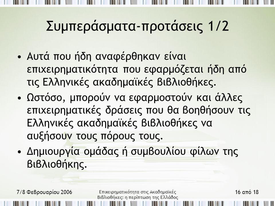 7/8 Φεβρουαρίου 2006 Επιχειρηματικότητα στις Ακαδημαϊκές Βιβλιοθήκες: η περίπτωση της Ελλάδος 16 από 18 Συμπεράσματα-προτάσεις 1/2 Αυτά που ήδη αναφέρθηκαν είναι επιχειρηματικότητα που εφαρμόζεται ήδη από τις Ελληνικές ακαδημαϊκές βιβλιοθήκες.