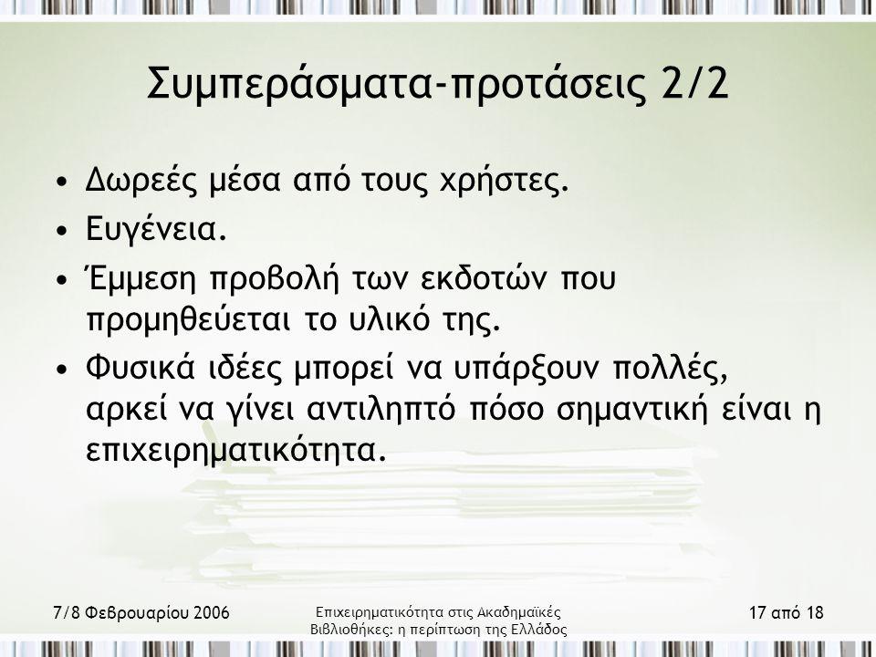 7/8 Φεβρουαρίου 2006 Επιχειρηματικότητα στις Ακαδημαϊκές Βιβλιοθήκες: η περίπτωση της Ελλάδος 17 από 18 Συμπεράσματα-προτάσεις 2/2 Δωρεές μέσα από τους χρήστες.