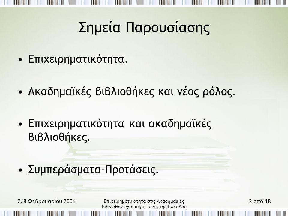 7/8 Φεβρουαρίου 2006 Επιχειρηματικότητα στις Ακαδημαϊκές Βιβλιοθήκες: η περίπτωση της Ελλάδος 3 από 18 Σημεία Παρουσίασης Επιχειρηματικότητα. Ακαδημαϊ