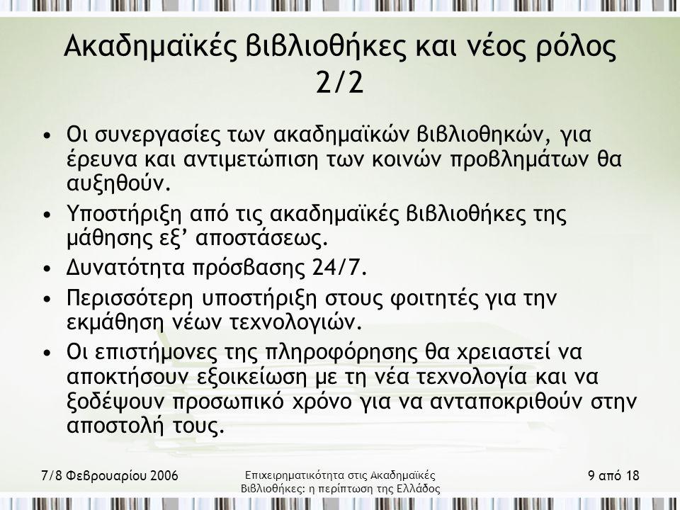 7/8 Φεβρουαρίου 2006 Επιχειρηματικότητα στις Ακαδημαϊκές Βιβλιοθήκες: η περίπτωση της Ελλάδος 9 από 18 Ακαδημαϊκές βιβλιοθήκες και νέος ρόλος 2/2 Οι συνεργασίες των ακαδημαϊκών βιβλιοθηκών, για έρευνα και αντιμετώπιση των κοινών προβλημάτων θα αυξηθούν.