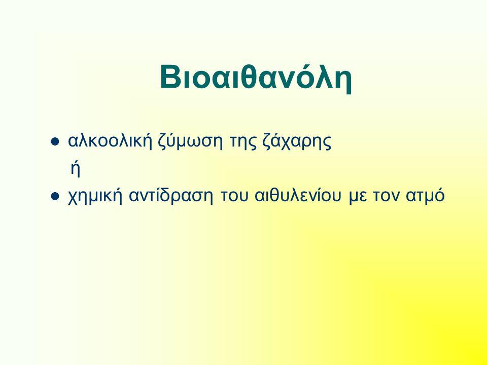 Bιοαιθανόλη αλκοολική ζύμωση της ζάχαρης ή χημική αντίδραση του αιθυλενίου με τον ατμό