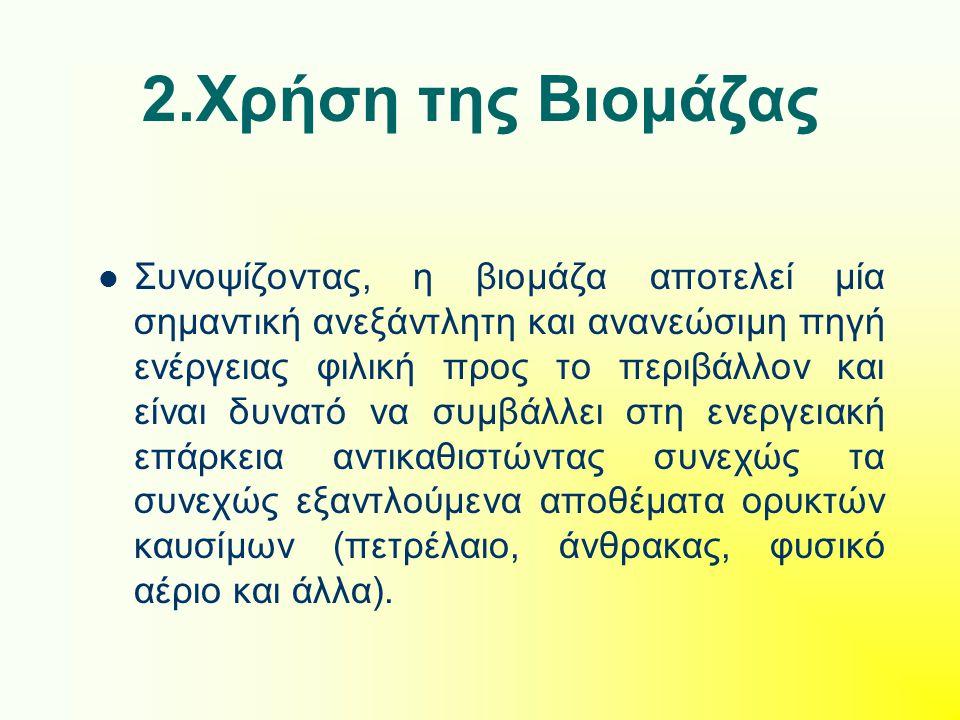 1.Συμπεράσματα Οι προοπτικές προώθησης και ανάπτυξης των βιοκαυσίμων στην Ελλάδα αλλά και γενικότερα στην Ευρώπη είναι ευοίωνες.