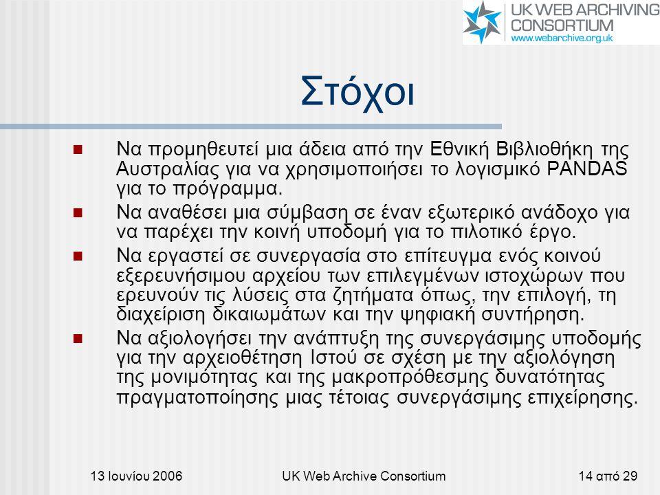 13 Ιουνίου 2006UK Web Archive Consortium14 από 29 Στόχοι Να προμηθευτεί μια άδεια από την Εθνική Βιβλιοθήκη της Αυστραλίας για να χρησιμοποιήσει το λογισμικό PANDAS για το πρόγραμμα.