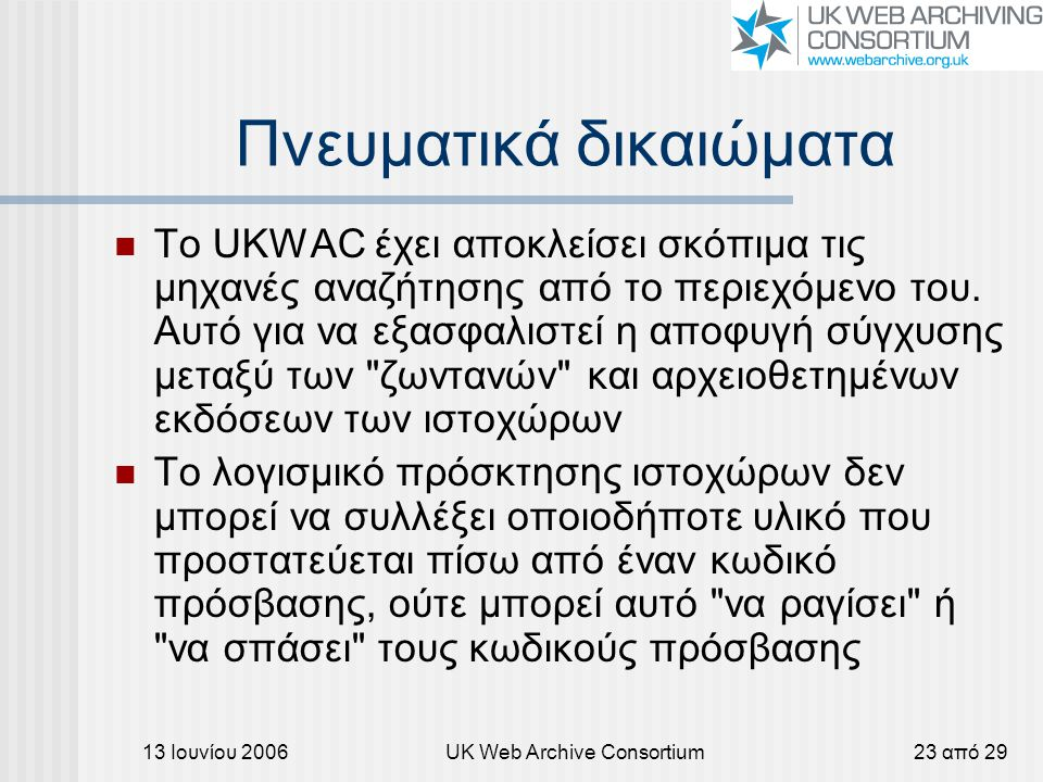 13 Ιουνίου 2006UK Web Archive Consortium23 από 29 Πνευματικά δικαιώματα Το UKWAC έχει αποκλείσει σκόπιμα τις μηχανές αναζήτησης από το περιεχόμενο του.