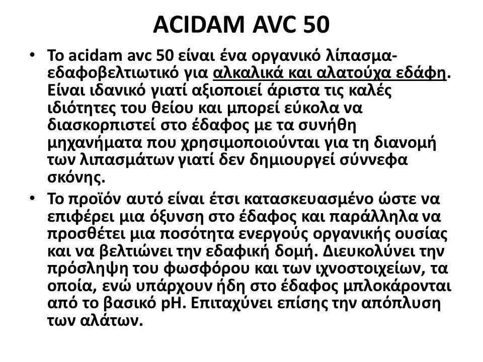 ΑCIDAM AVC 50 Το acidam avc 50 είναι ένα οργανικό λίπασμα- εδαφοβελτιωτικό για αλκαλικά και αλατούχα εδάφη. Είναι ιδανικό γιατί αξιοποιεί άριστα τις κ